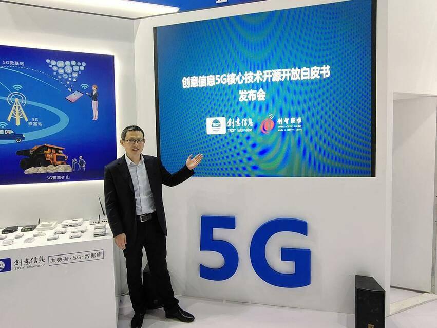创意信息发布《5G核心技术开源开放白皮书》