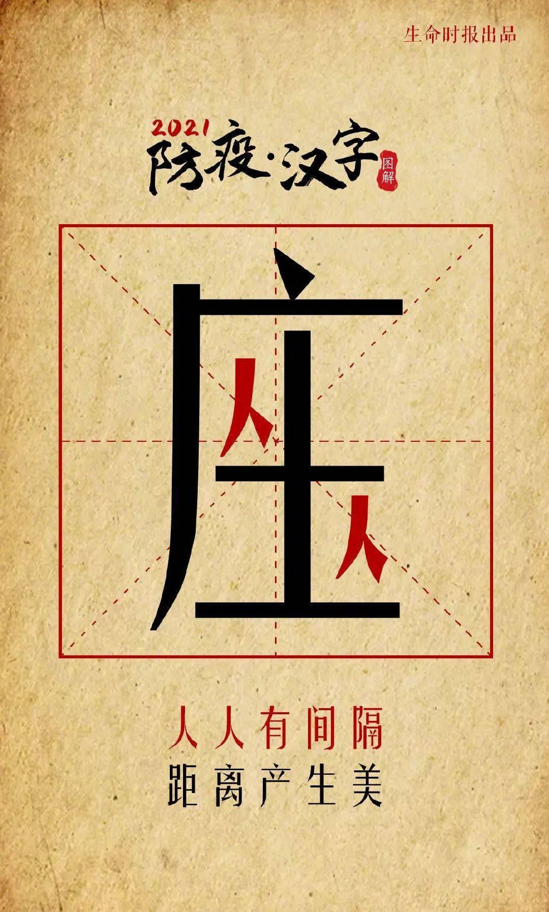 汉字的美:形式美、结构美、生命美、流动美,造就了一切的美  说说汉字的美200字