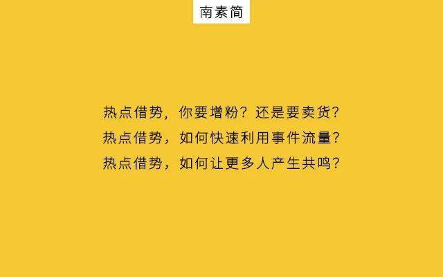 """公众号蹭热点秘诀:""""快准狠""""三招问鼎10W+"""