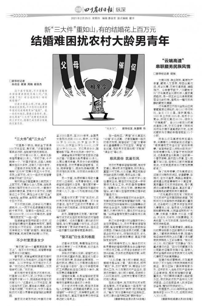 """""""云端高速""""串联藏羌民族风情"""
