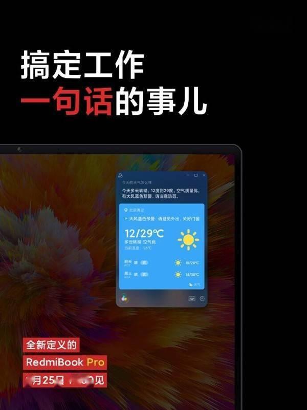 早高FENG:苹果将推出妇女节Apple Watch挑战/RedmiBook Pro首次搭载小爱同学