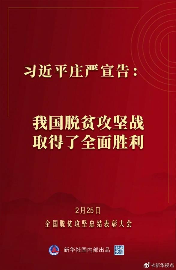 习近平庄严宣布,中国在消除贫困的斗争中取得了全面胜利