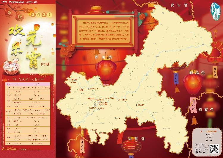 一张图,带你在重庆过元宵
