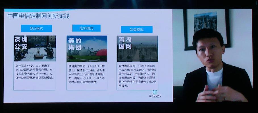 直击MWCS21 |中国电信徐霞:5G电力虚拟专用网业务模式可分阶段适应