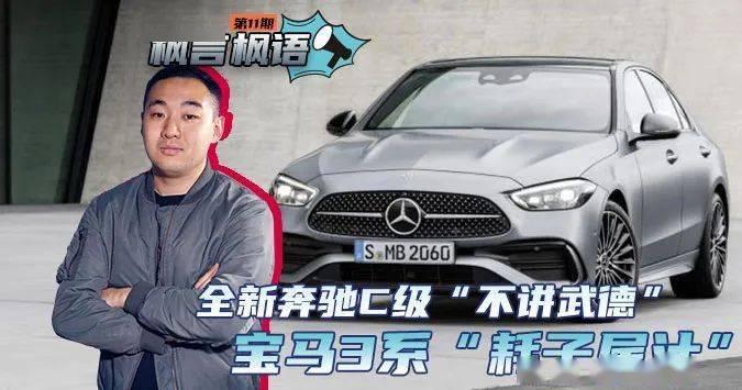 """枫语:新款奔驰c级""""没有武德""""宝马3系""""规矩点"""""""