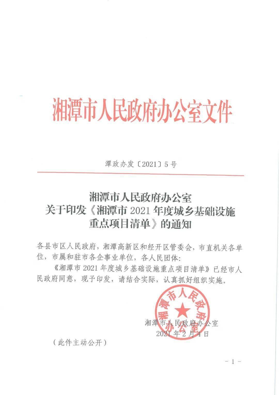 2021年,湘潭市规划了182个重点城乡基础设施项目
