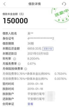 """平安普惠再陷""""套路贷""""风波!女子分期贷款15万还24万"""