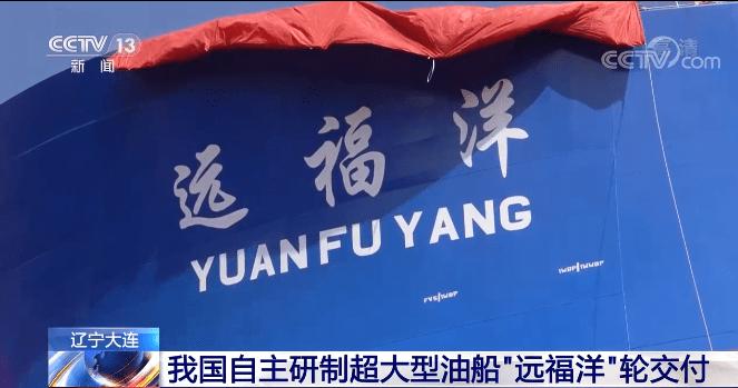 """续航里程超过26000海里!中国自主开发交付的超大型油轮""""元富阳号"""""""