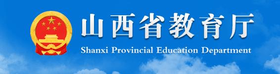 重磅!山西省中小学幼儿园教师招聘工作启动!