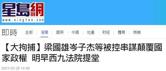 """香港47人被控""""串谋颠覆国家政权罪"""",明早提审"""