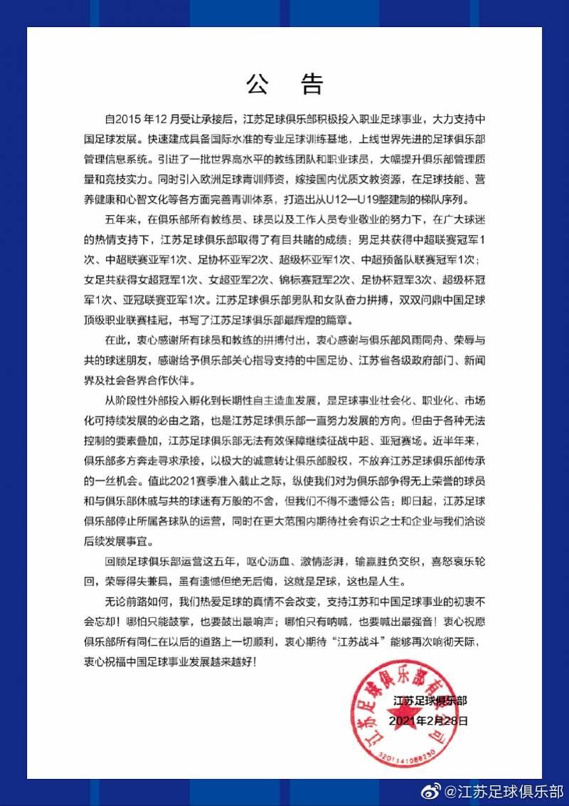 """中超卫冕冠军""""求救""""!江苏队停止运营,寻求新的合作伙伴"""