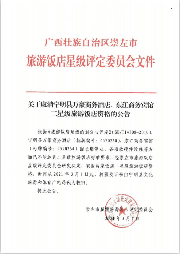 关于取消宁明县万豪商务酒店、东江商务宾馆二星级旅游饭店资格的公告_宁明新闻网