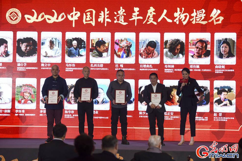 """20位2020""""中国非遗年度提名人物""""揭晓"""