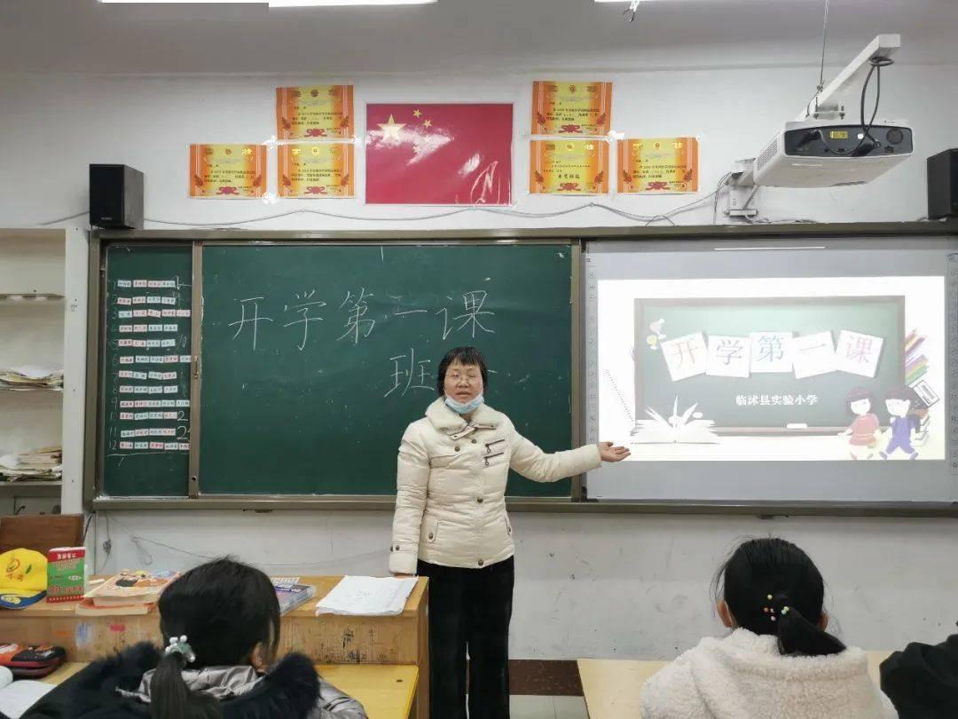 2021小学三年级开学第一课主题班会教案五篇 开学第一课疫情防控教案
