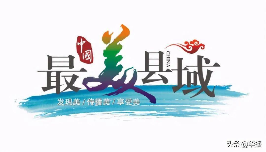 """【厉害了!】黔南一地上榜""""2021中国最美县域""""!"""