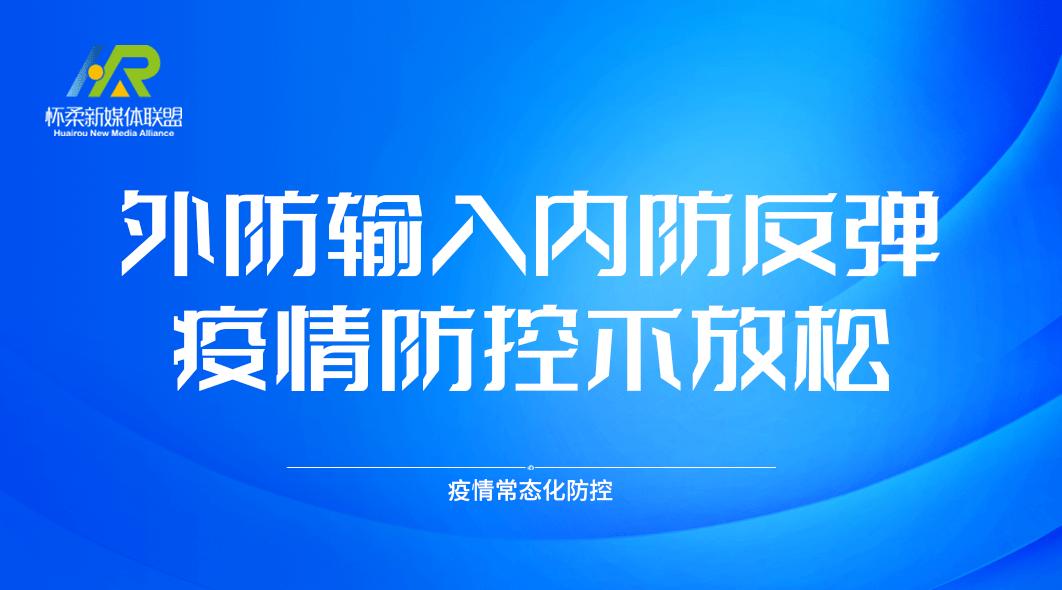 北京市全民健身在线课堂——体医融合促进免疫力提高