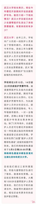 武汉大学赏樱预约 3月5日晚上八点开通