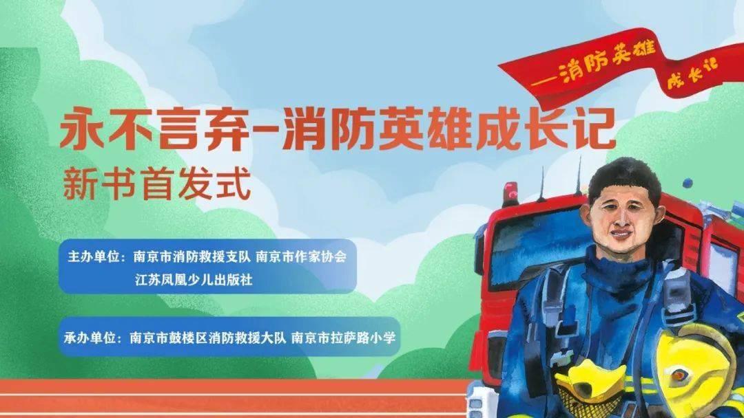 永不言弃,助力成长|南京消防英雄的新书发布啦