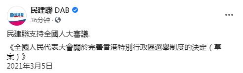 香港民建联发声明:支持全国人大