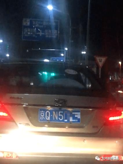 【事发大兴】汽车被举报变造号牌…找了一月后终于有结果了