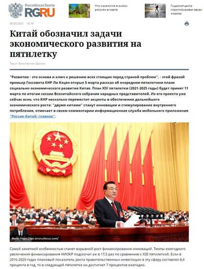 中俄锐评:中国擘画新蓝图 发展是关键