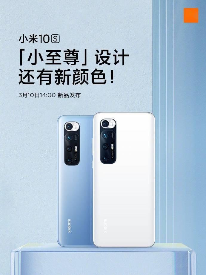 """搭载骁龙 870 ,小米 10S 继承""""祖传""""三重快充"""