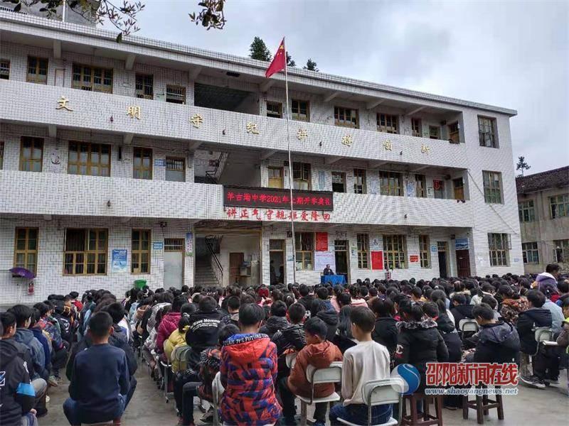隆回县羊古坳中学谨龙虎国际网站慎举办2021年春季开学典礼