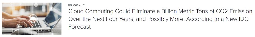 IDC:到2024年,云计算可消除十亿公吨CO2排放