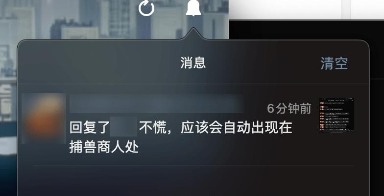 微信Mac再更新:以后咱们能在电脑上刷朋友圈了的照片 - 6