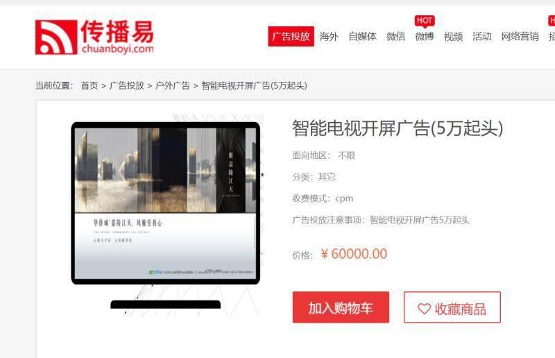 """开机广告关不掉:智能电视成摆家里的""""广告屏""""的照片 - 3"""