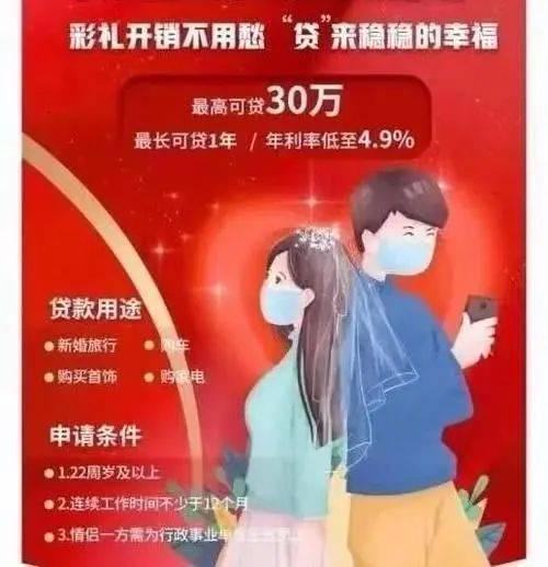 """亚洲城长安剑评""""彩礼贷""""""""墓地贷"""":爱情不是生意业务"""