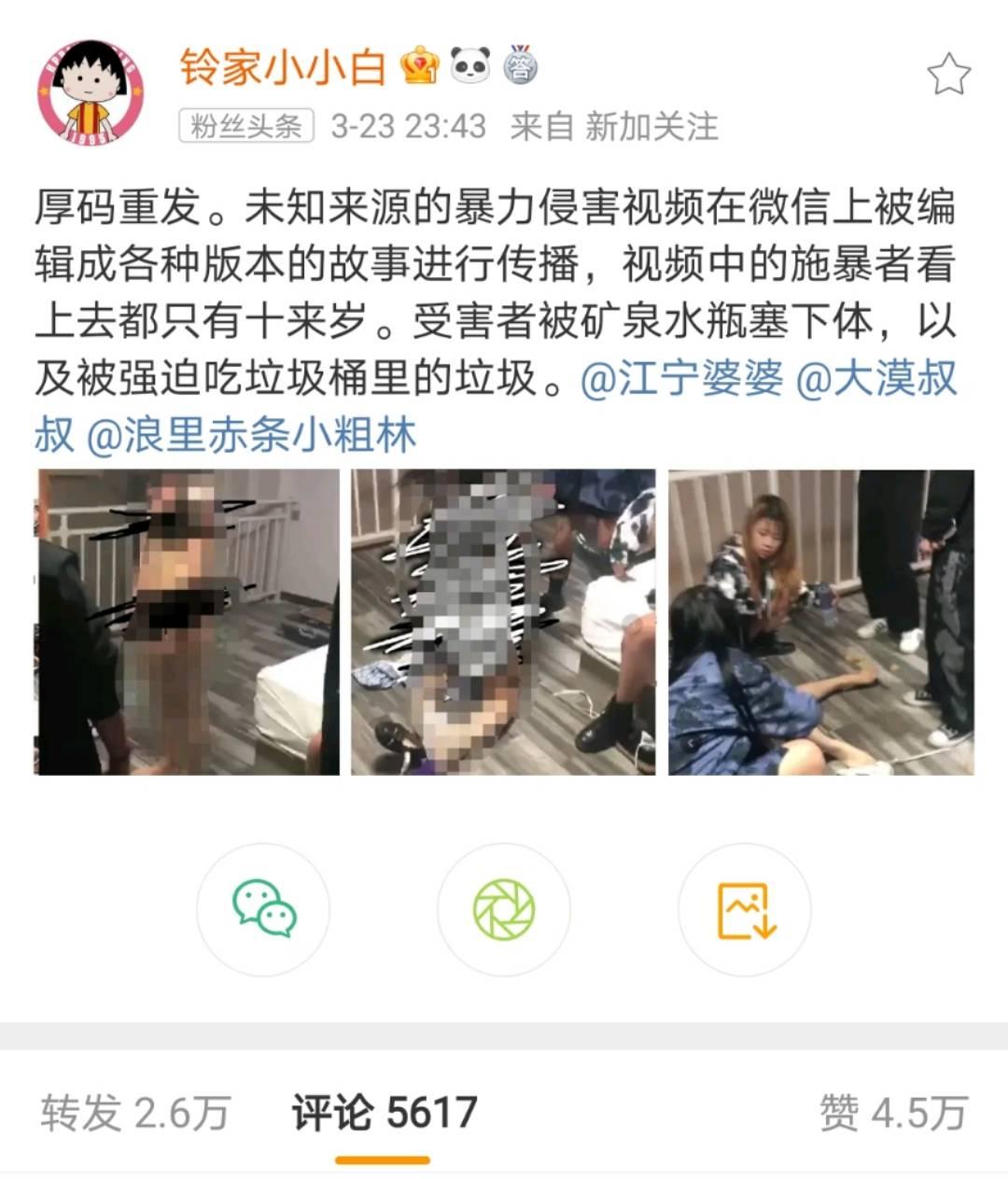"""南宁市妇女联合会回复网爆""""女人疑遭多的人暴力行为损害""""视频:"""