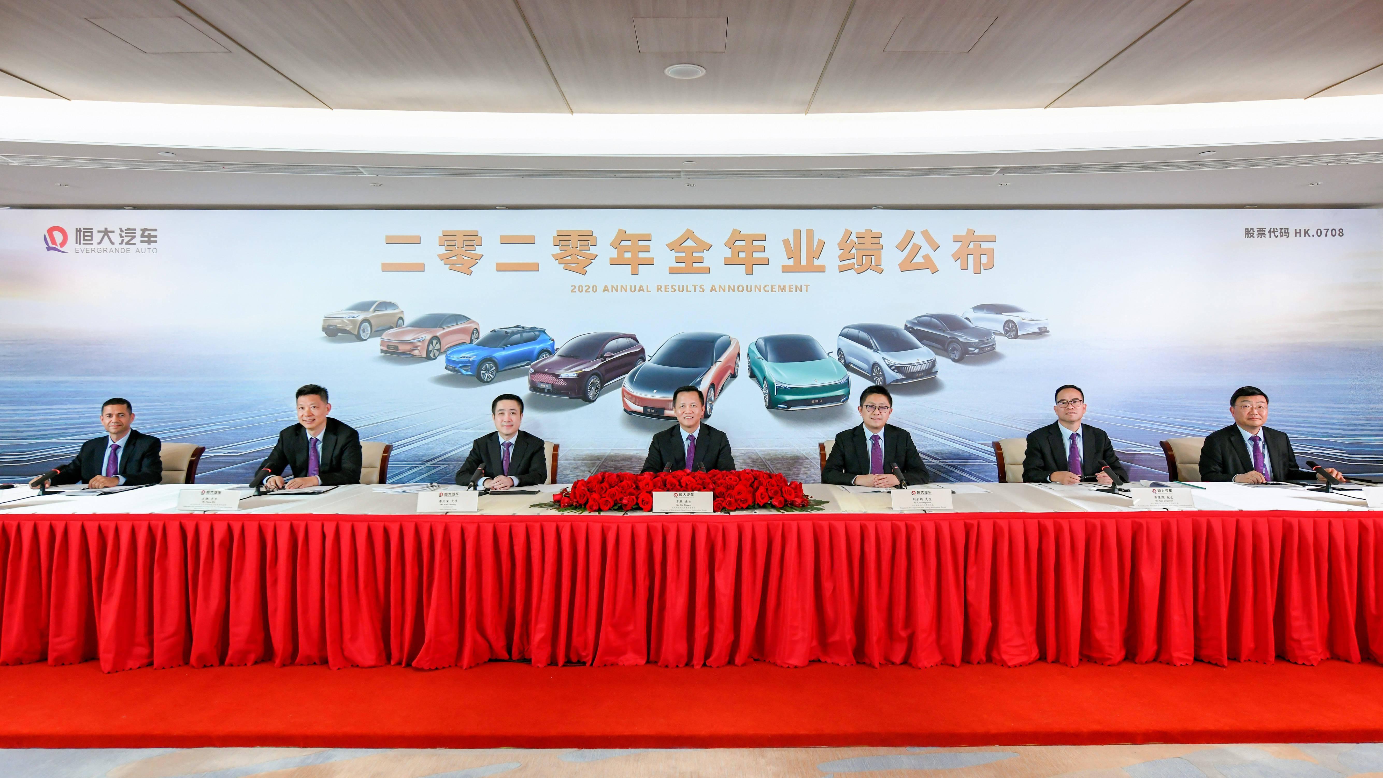 恒大汽车2020全年营收154.87亿元,造车已累计投入474亿元