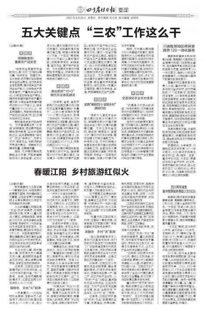 川渝毗邻地区将探索跨界120 一体化服务