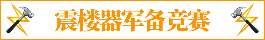 """你知道""""震楼器""""吗?当你动用它的时候,相当于""""宣战""""了! liuliushe.net六六社 第3张"""