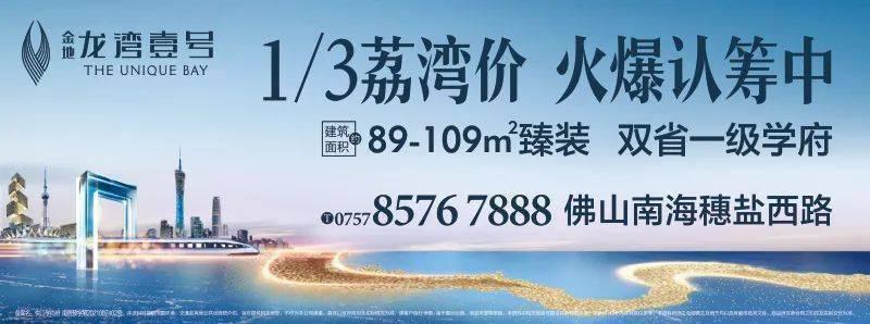大手笔!荔湾和南海联手,打造23k㎡广佛湾!买房怎么选?