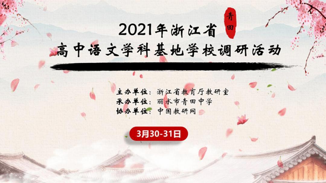 直播预告丨3月30-31日,2021年浙江省高中语文学科基地学校调研活动即将开始!