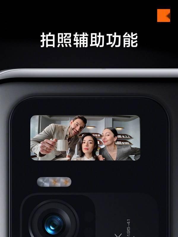 """小米11 Ultra正式发布:前后""""双屏""""、顶配6999元的照片 - 5"""