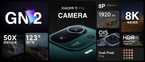 小米11 Pro正式发布:4999元起、加199元送超级充电套装的照片 - 19