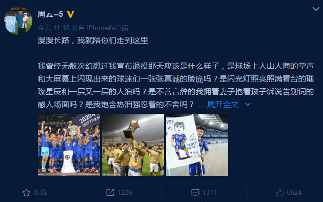 周云宣布退役
