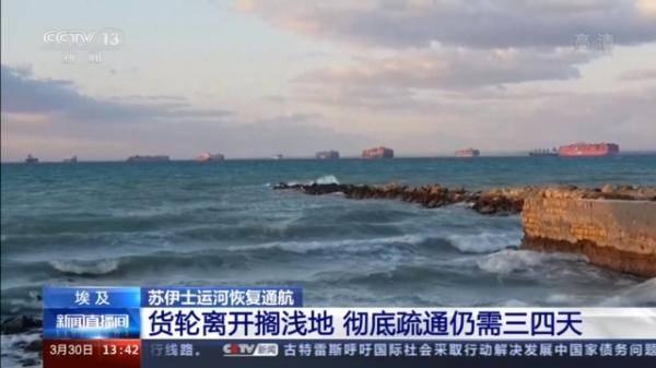 排队过河!422艘船只将在三四天内通过苏伊士运河的照片 - 3