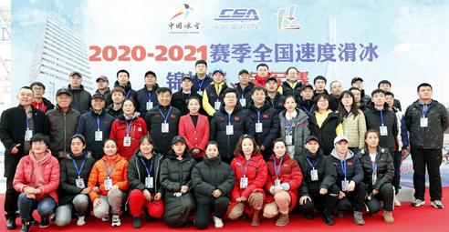 2020-2021赛季全国速度滑冰冠军赛完美收官_比赛