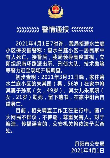 江苏丹阳一56岁小伙掐死妻子和女儿后自杀身亡