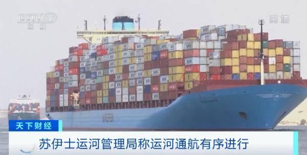 一周损失660亿元?货主→船东→保险公司 世纪大堵船,到底谁赔偿?