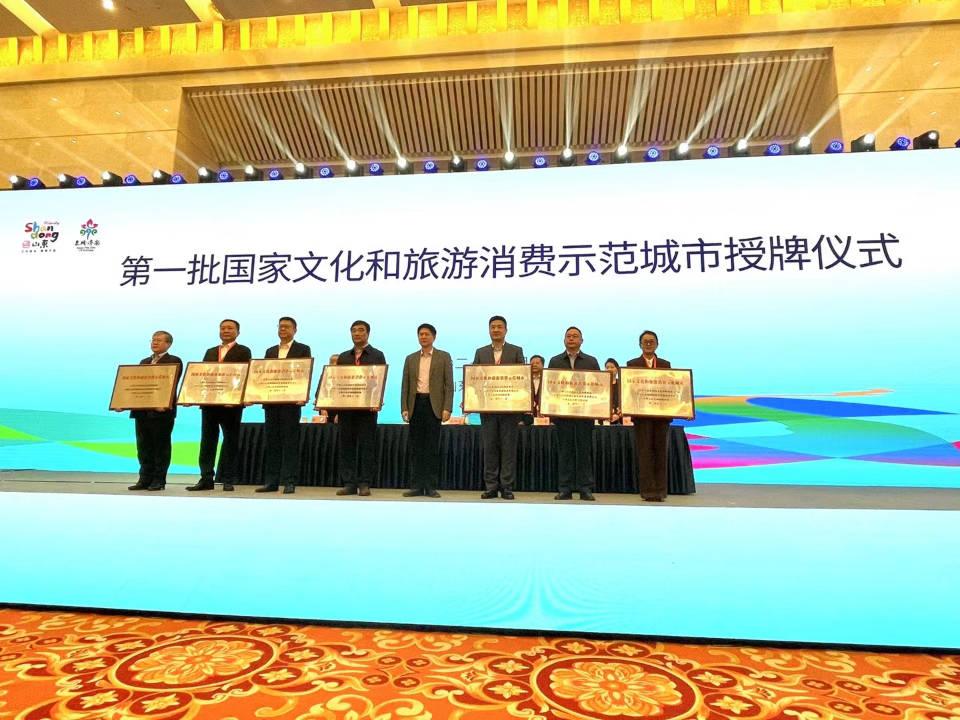 首批15个国家文化和旅游消费示范城市中,山东的济南、青岛两市成功入围