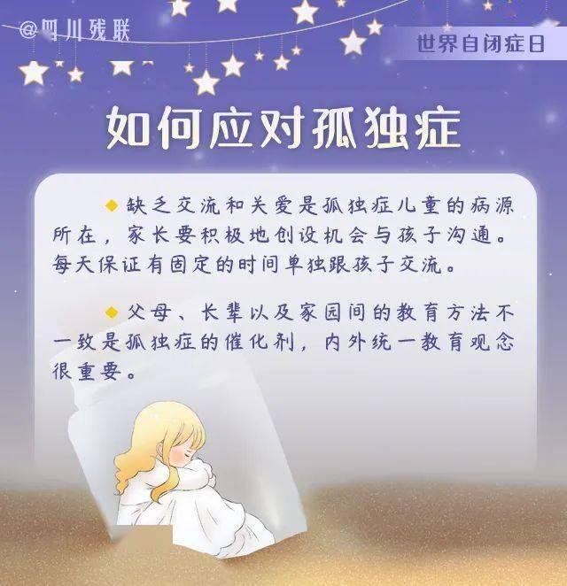 青羊区举办第十四届世界提高孤独症意识日活动