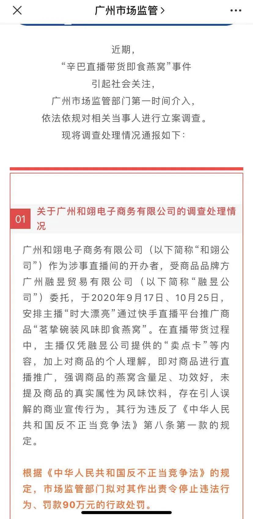 """网红辛巴复出,""""封路""""惹众怒 央媒痛批:谁给你的权利?的照片 - 3"""