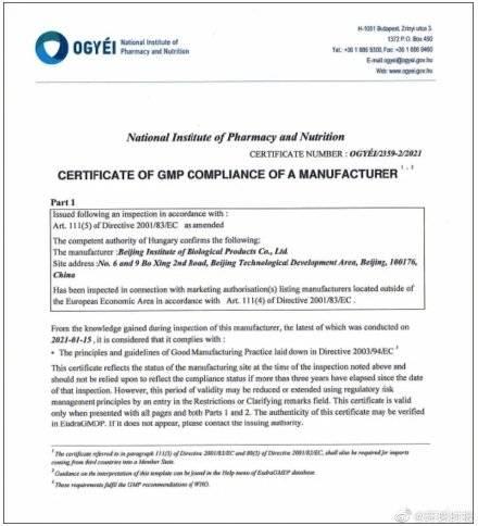 直播加盟:中国新冠疫苗首次获得欧盟GMP认证