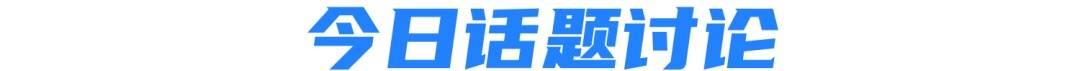 天顺娱乐总代-首页【1.1.7】  第8张