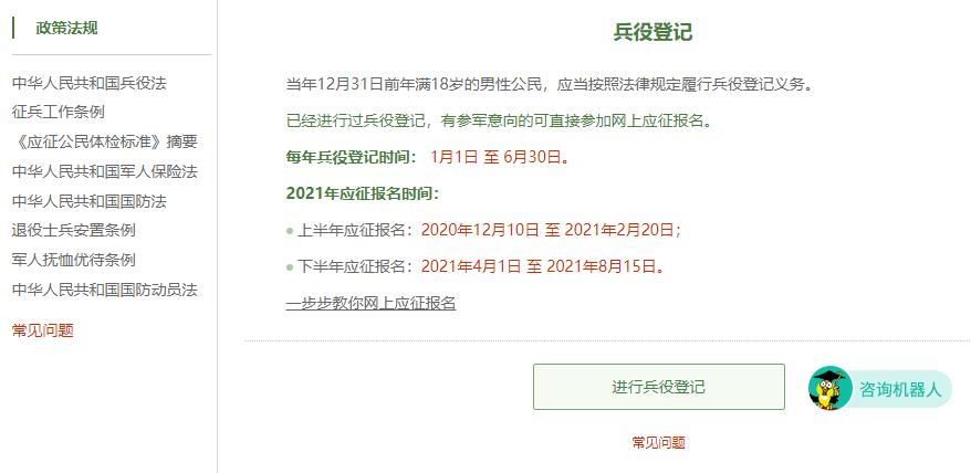 @云南有志青年,2021年下半年男兵网上报名开始啦!